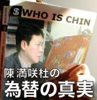 陳満咲杜の為替の真実のイメージ