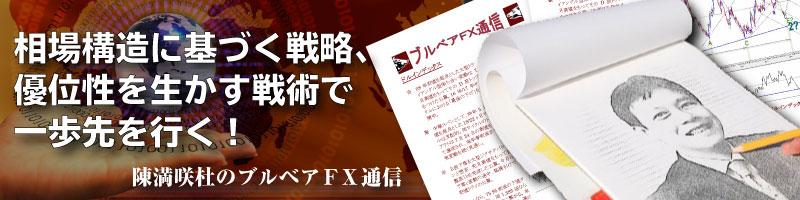 陳満咲杜 ブルベアFX通信