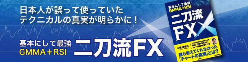 GMMA+RSI 二刀流FX