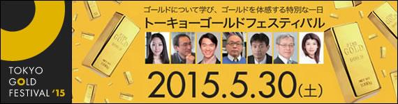 gfes2015